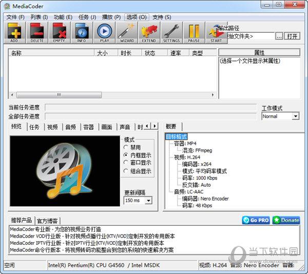 mediacoder 64位