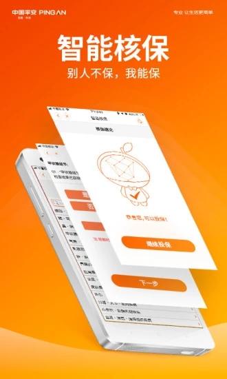 平安健康 V3.40.0 安卓版截图4