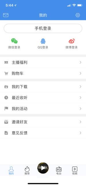 熊猫听听 V4.0.8  安卓版截图1