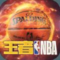 王者NBA V3.4.0 安卓版