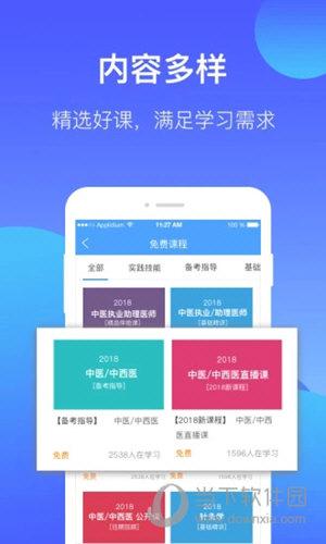 百通医学APP下载