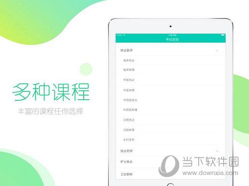 文都医考iPad版