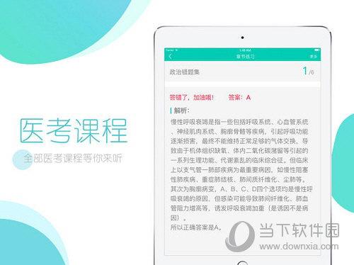 文都医考iPad版下载