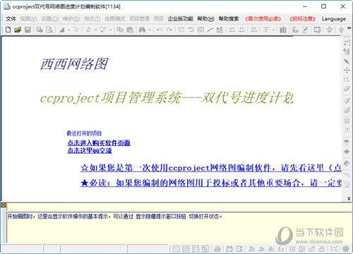 CCproject双代号网络图进度计划编制软件