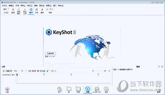 keyshot8.1破解版