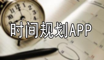 时间规划APP
