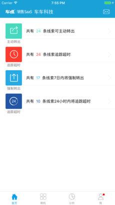 车巡销售 V3.0.2 安卓版截图2