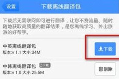 百度翻译中下载离线翻译包的具体操作方法