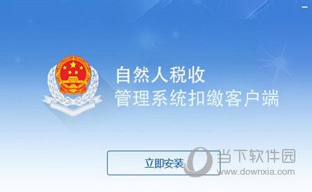 贵州省自然人税收管理系统扣缴客户端