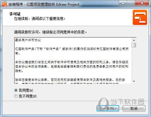edraw project pro1.2破解版