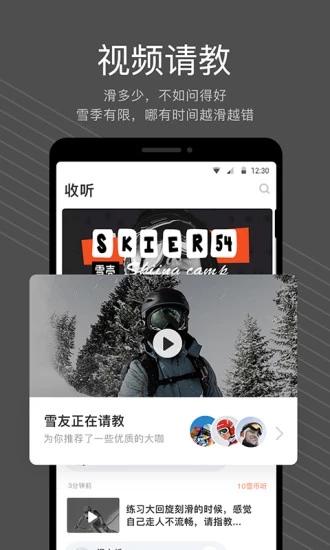 雪壳 V2.1.8 安卓版截图1