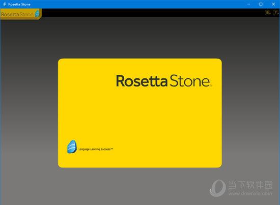 罗塞塔石碑语言包