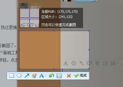 QQ拼音截图示例
