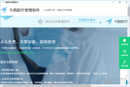 千鹊医疗管理系统