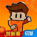 逃脱者2 V1.2 苹果版