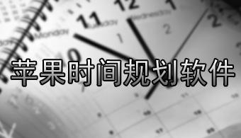 苹果时间规划软件