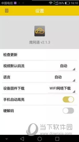鹰网通app