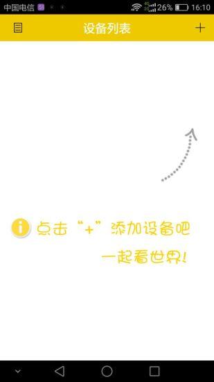 鹰网通 V2.2.9 安卓版截图3