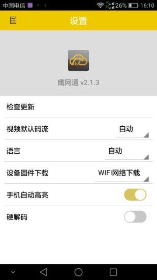 鹰网通 V2.2.9 安卓版截图4