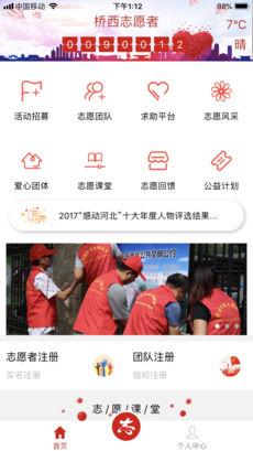 志愿桥西 V2.0.4 安卓版截图2