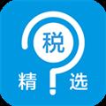 税问精选 V4.1.5 iPhone版
