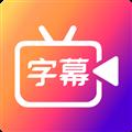 字说视频 V2.1.5 安卓VIP版