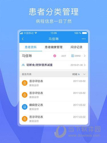康维医生iPad版