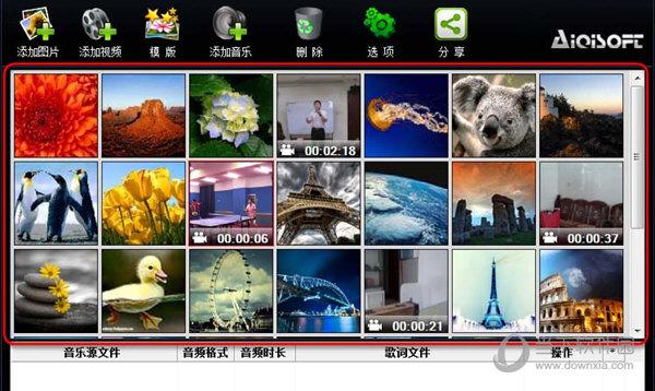 添加图片和视频到软件中