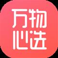 万物心选 V5.4.0 苹果版