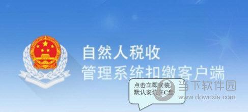 云南自然人税收管理系统扣缴客户端