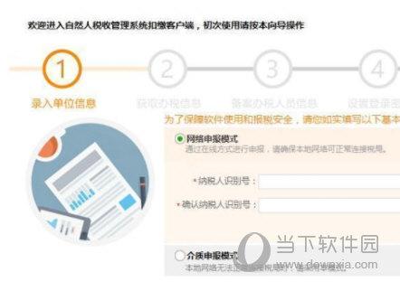 河北省自然人税收管理系统
