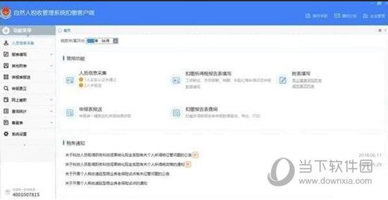 青岛市自然人税收管理系统扣缴客户端