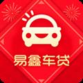 易鑫车贷 V2.4 iPhone版