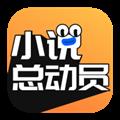 小说总动员 V5.0.1 安卓版