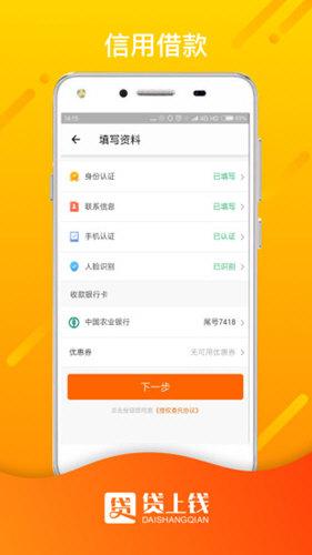 贷上钱 V1.1.1 安卓版截图2