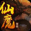 仙魔屠龙 V1.4 安卓版