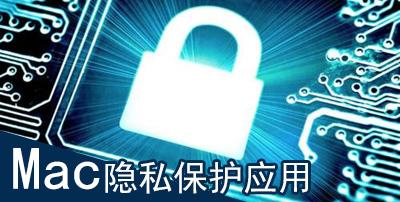Mac隐私保护软件