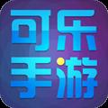 可乐手游 V3.0 安卓版