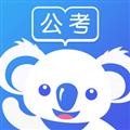 考啦公考 V2.3.4 安卓版