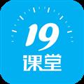 19课堂电脑客户端 V5.6.3 最新版