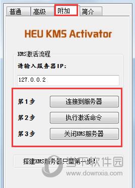 HEU KMS Activator专业增强版