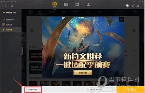 WeGame网吧版