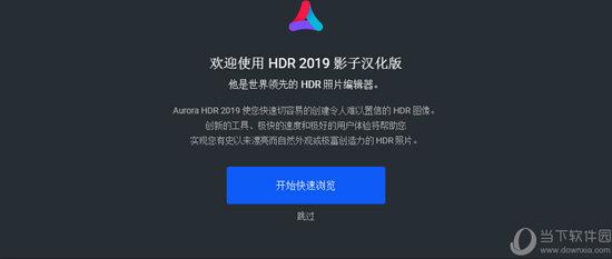Aurora HDR 2019破解版