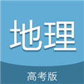 高考地理通 V4.6 安卓版