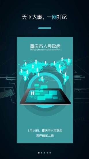 重庆市政府 V1.4.2 安卓版截图1