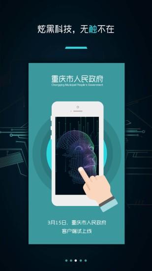 重庆市政府 V1.4.2 安卓版截图2