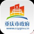 重庆市政府安卓最新版