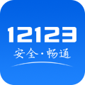 12123查违章 V3.6.8 安卓版