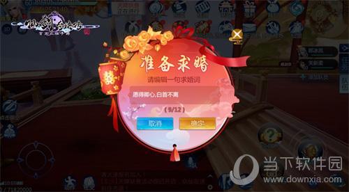 仙剑奇侠传-仙侣玩法