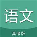 高考语文通 V4.8 安卓版